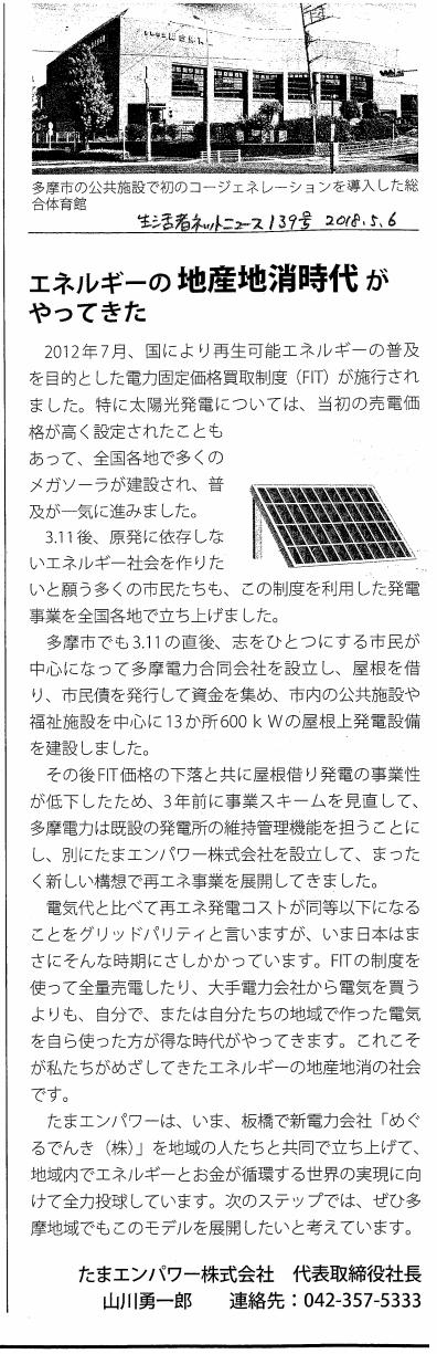 180506_生活者ネットニュース.png